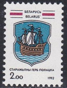 Belarus # 11, Arms of Polotsk, Ship, NH