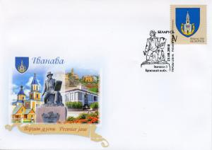 Belarus 2018 FDC Ivanava City Coat of Arms COA 1v Cover Emblems Tourism Stamps