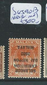 MALAYA JAPANESE OCCUPATION SELANGOR (P2405B) EXHIBITION 2C INV SGJ90B SIGN ROWEL