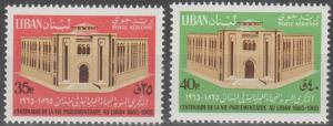 Lebanon #C446-7 MNH F-VF  (ST2321)