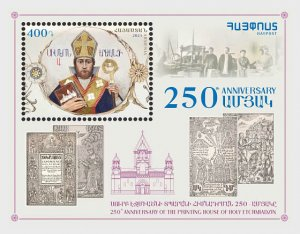 2021 Armenia Holy Etchmiadzin Printing House SS (Scott NA) MNH