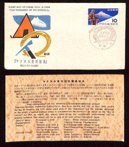 Japan Scott 631 Official FDC - The Conquest Of Mt. Manaslu - Nov. 3, 1956