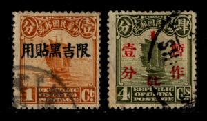 China 1923 Junk Stamp with Surcharge 2 Stamps F