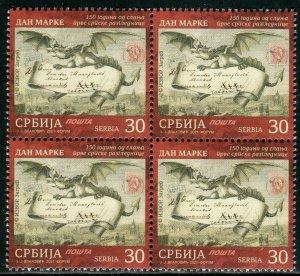 1617 - SERBIA 2021 - Stamp Day - First Serbian Postcard - MNH Block of 4