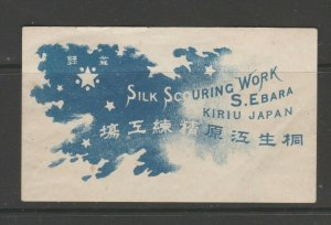Japan Silk Inspection seal Revenue Fiscal Stamp 11-17-4