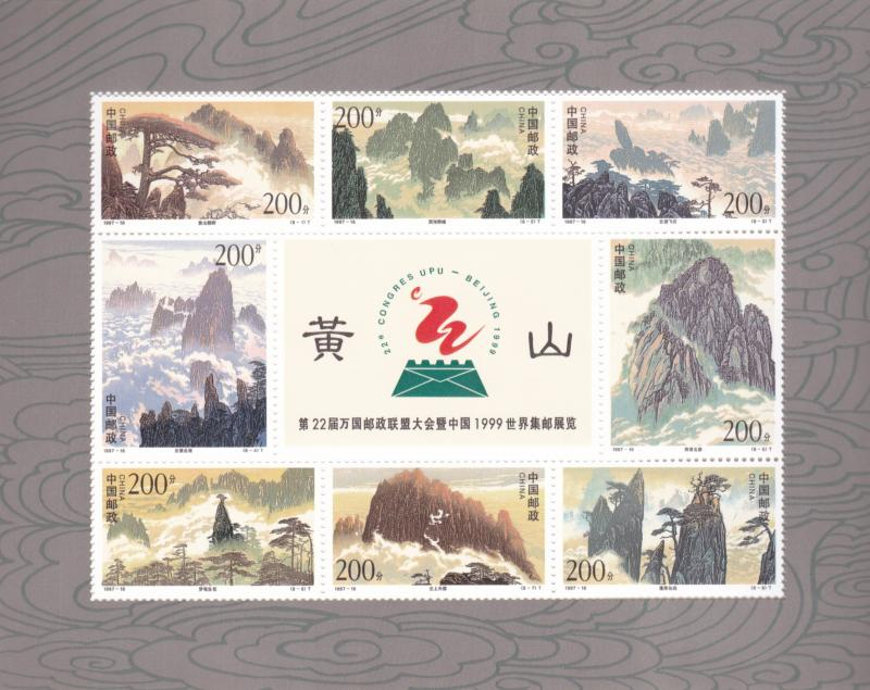 Peoples Republic Of China Scott #2805 MNH sk0044.2