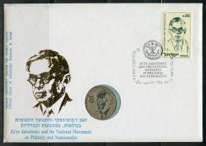 ISRAEL 1990 NUMIMATIC/[HILATELIC ZE'EV JABOTINSKY SPECIAL CANCELLATION COVER