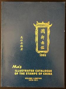 CHINA Ma's Illustrated Catalogue China Volume I - Empire