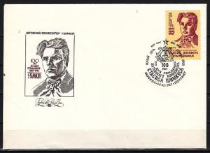 Russia, Scott cat. 5531. Composer S. Shimkus issue. First day cover.
