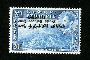 Ethiopia Stamps # 355 VF OG NH Inverted Overprint