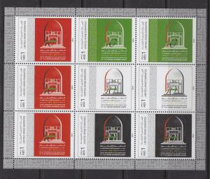 2014 UNITED ARAB  EMIRATES SHEETLET ,SUPREME  COURT ANNIV   MNH SET
