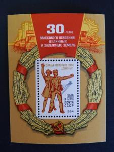 Post stamp, SU, 1984, №4 B-R-SU