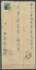 1953 CHINA CHUNGKING DOMESTIC COVER CHAIRMAN MAO green STAMP  SURCH $400 #2