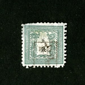 Japan Stamps # 8 XF Used Fresh Catalog Value $625.00