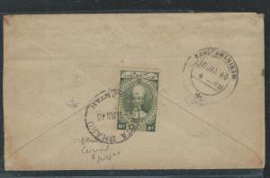 MALAYA KELANTAN  (P2508B) 1940 8C SULTAN CENSOR COVER FROM KOTA BHARU TO INDIA