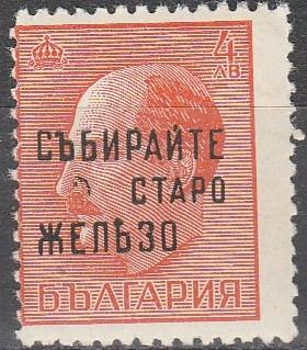 Bulgaria #457 F-VF Unused