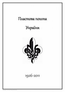 UKRAINE PLAST (SCOUTS) POST STAMP (PLASTOVA)  ALBUM PAGES 1929-2011