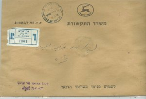 ISRAEL:OFFICE OF COMMUNICATIONS entire for internal usage (NPS21 #243)