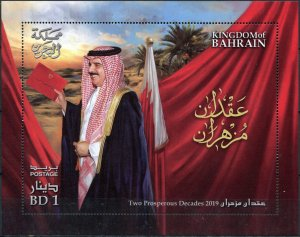 Bahrain 2019. Two Prosperous Decades (MNH OG) Souvenir Sheet