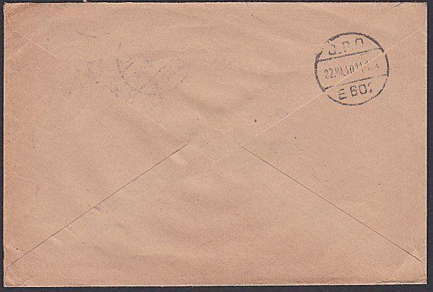 EGYPT 1904 Honour envelope used strip of 4 Army Post 10m RAF Censor........53689