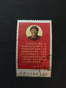 China stamp, USED,  culture revolution,  chair Mao, Genuine, RARE, List 1353