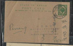 MALAYA KEDAH  (PP1708B)  1938 2C PSC SUNGEI PATANAI