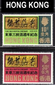 Hong Kong Scott 257-58  complete set  F to VF mint OG H.