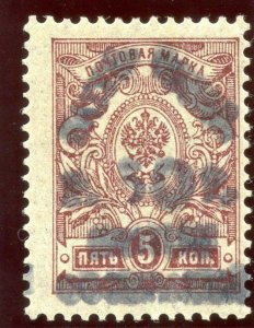 Batum 1920 KGV 50r on 5k brown-lilac (with cert) very fine used. SG 26. Sc 30.