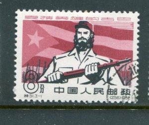 China #616 Used