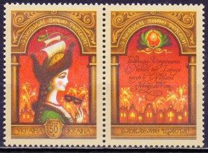 Ukraine. 1999. SC 342. Happy New Year. MNH.