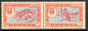 FUJEIRA 1963 30np LEOPARD 10np FALCON Unadopted Essay For First Issue MNH