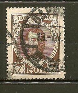 Russia 92 Nicholas II Used