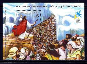 ISRAEL STAMPS 8 2010 PARTING RED SEA SOUVENIR SHEET BIBLE