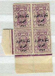 SAUDI ARABIA; 1924 classic Mecca issue Caliph King Hussein 1.5pi Mint BLOCK