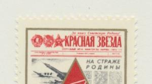 Russia Scott #4166, Mint Never Hinged MNH, Red Star Newspaper Issue From 1974...