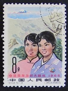 China, 1965, ((6)8-3(IR))