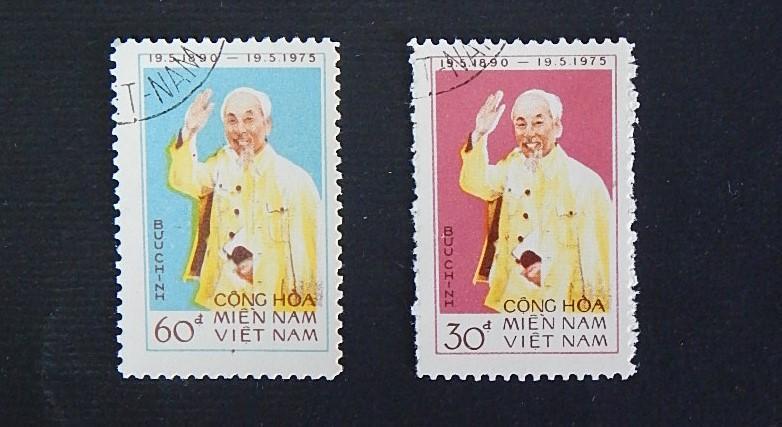 Vietnam, Postage stamp series, 1975, №133(2-IR)