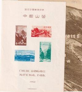 Japan: Chubu Sangaku National Park, S/S W/Folder, Sc #564a, NGAI (41182)