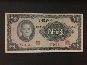 China banknote, UNC, Genuine,  List 1811