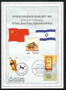 ISRAEL CHINA 2002 STAMPS JOINT ISSUE CARMEL 421 SOUVENIR LEAF