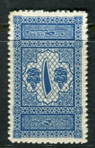 SAUDI ARABIA; 1917 early Hejaz issue Postage Due issue Mint hinged 1pi. value