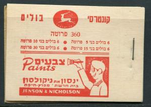 ISRAEL UNEXPLODED  COMPLETE BOOKLET BALE #6  MINT NEVER HINGED BALE VALUE $320