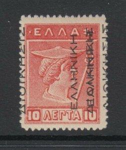 Greece (Occ. of Turkey), Scott N128a, MNH, Double Overprint