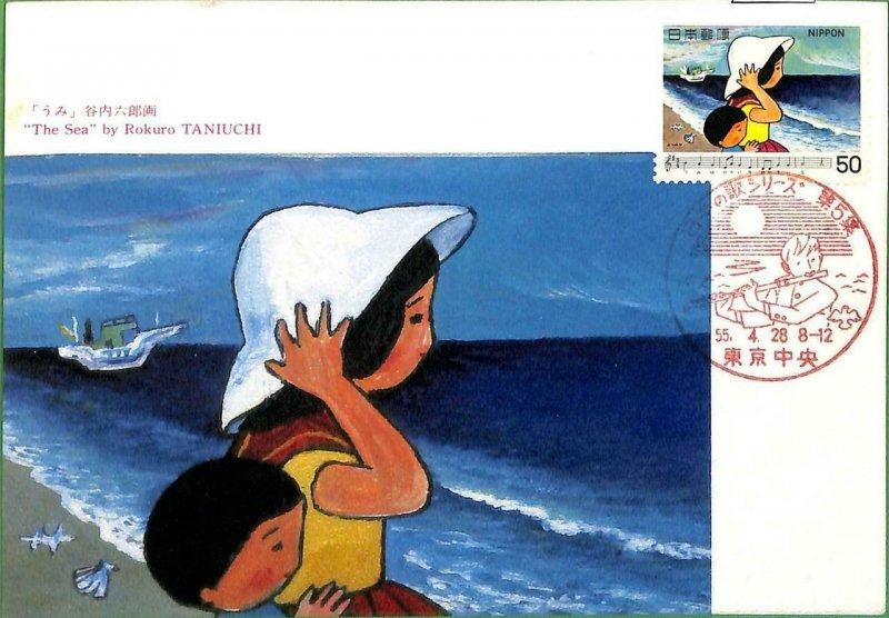 90246 - JAPAN - Postal History - MAXIMUM CARD  - ART  music THE SEA