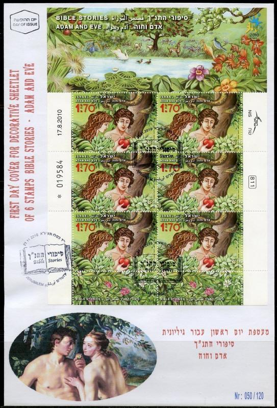 ISRAEL 2010 BIBLE SORIES SET OF THREE SHEETS OF SIX  FIRST DAY COVERS