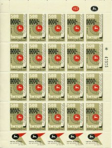 ISRAEL 1959 POSTAL ACTIVITIES STAMPS SET OF 4 SHEET MNH SEE 4 SCANS
