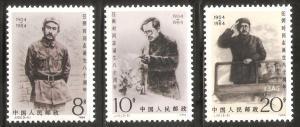 China PRC 1984 J101 80th Anniv. of Ren Bishi Stamps Set MNH