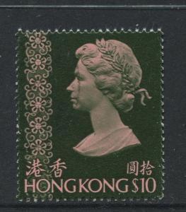 STAMP STATION PERTH Hong Kong #287 QEII Definitive Issue  FU  Pair CV$8.00.