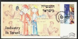ISRAEL INDUSTRY STAMPS 2005 ON ARTISTIC FDC ONLY 10 MADE