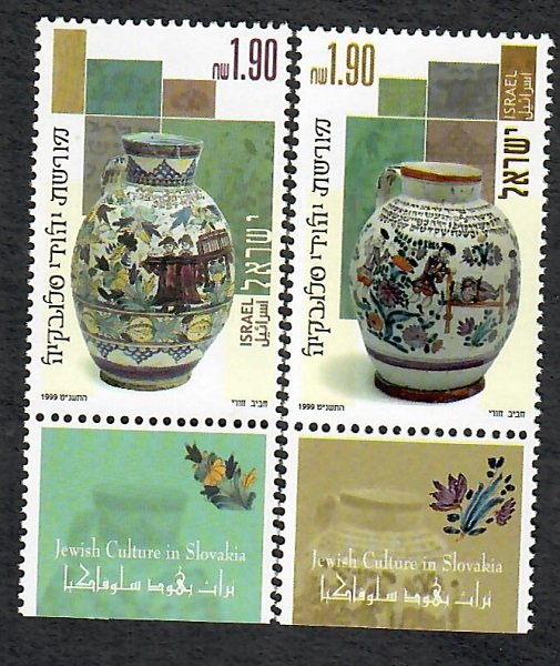 Israel #1380 - 1381 Ceramic Urns MNH Singles with tabs